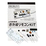 USB接続 赤外線リモコン キット