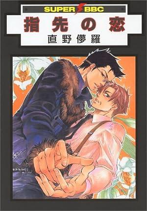 指先の恋 (スーパービーボーイコミックス)
