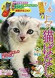 別冊なごみの猫ばなし (MDコミックス)