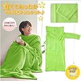 山善(YAMAZEN) 着る毛布 フリース 2枚組 YAB-ST(GN) グリーン