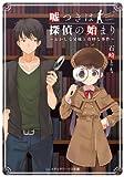 嘘つきは探偵の始まり ~おかしな兄妹と奇妙な事件~ (メディアワークス文庫)