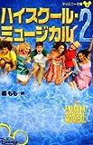 ハイスクール・ミュージカル2 (ディズニー文庫)