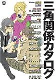 三角関係カタログ (MARBLE COMICS カタログシリーズ VOL. 16)