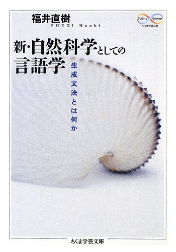 新・自然科学としての言語学―生成文法とは何か (ちくま学芸文庫)