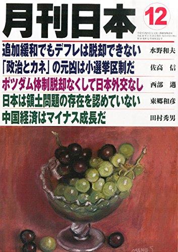 月刊 日本 2014年 12月号 [雑誌]