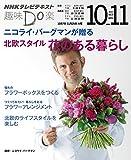 ニコライ・バーグマンが贈る 北欧スタイル 花のある暮らし (趣味Do楽)