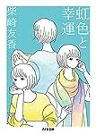 虹色と幸運 (ちくま文庫)