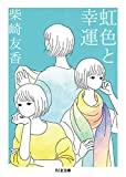 虹色と幸運 (ちくま文庫 し 49-1)