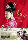 奇皇后 -ふたつの愛 涙の誓い- DVD BOXII -