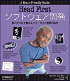 『Head First ソフトウェア開発』