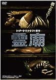 霊廟 [DVD]