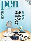 Pen (ペン) 2013年 6/15号 [北欧の家具と器]