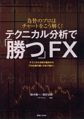 テクニカル分析で「勝つ」FX
