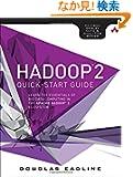 Hadoop 2 Quick-Start Guide: Learn the Essentials of Big Data Computing in the Apache Hadoop 2 Ecosystem (Addison-Wesley Da...