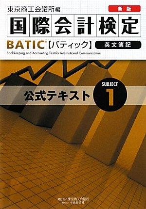 新版BATIC Subject1公式テキスト―Bookkeeper & Accountant Level