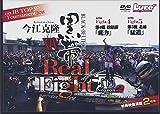 DVD>今江克隆:黒帯 14 Real Fight Season2 下 ()