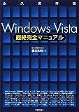 WindowsVista最終完全マニュアル ~永久保存版