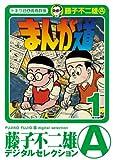 まんが道(1) (藤子不二雄(A)デジタルセレクション)