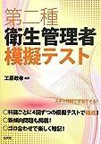 第二種衛生管理者模擬テスト (国家・資格シリーズ 262)