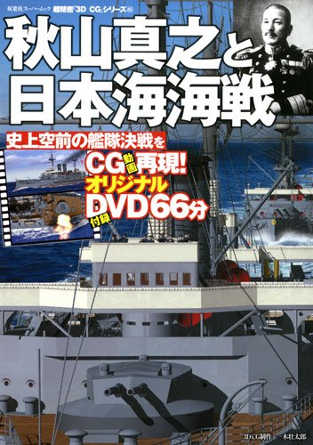 3DCG(46)秋山真之と日本海海戦 (双葉社スーパームック 超精密3D CGシリーズ 46)