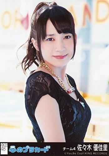 AKB48 公式生写真 心のプラカード 劇場盤 ひと夏の反抗期 Ver. 【佐々木優佳里】