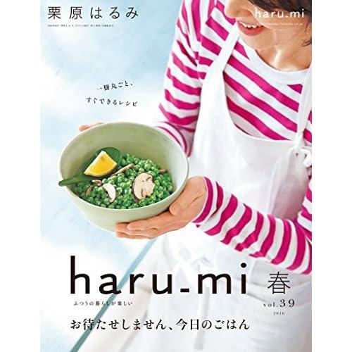 栗原はるみ haru_mi 2016年 4月号(デジタル雑誌) kindle