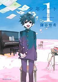 少年ノート(1) (モーニングKC)