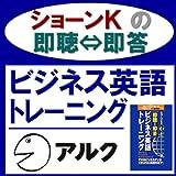 ショーンKの即聴・即答 ビジネス英語トレーニング (アルク)
