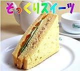 【そっくりスイーツ】ツナサンドのようなシフォンケーキ 【ハンプティ・ダンプティ】 ランキングお取り寄せ