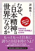 なぜ、この日本精神は世界一なのか