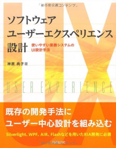 ソフトウェアユーザーエクスペリエンス設計