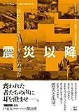 震災以降 東日本大震災レポート