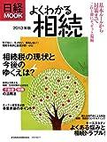 日経ムック よくわかる相続 2013年版