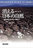 消える日本の自然~写真が語る108スポットの現状~