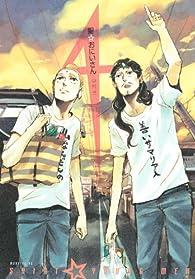 聖☆おにいさん(4) (モーニングKC)