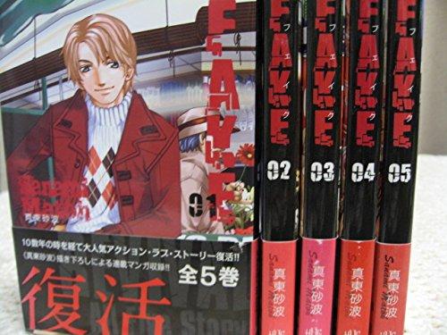 Fake コミック 全5巻完結セット (HUG文庫)