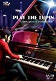 ルパン三世「PLAY THE LUPIN