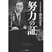 努力の証―第八代国連事務総長 潘基文物語