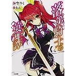 落第騎士の英雄譚(キャバルリィ) (GA文庫)
