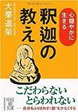 心穏やかに生きる 釈迦の教え