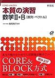 本質の演習数学II・B〈数列・ベクトル〉―Core & block