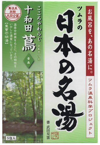 日本の名湯 十和田蔦 30g×5包
