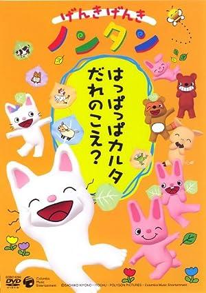 げんき げんき ノンタン DVD-BOX