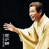 志の輔らくごのごらく(6)「朝日名人会」ライヴシリーズ66「帯久」