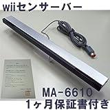 【MA-6610】Wii Wired Sensor Bar センサーバー【1ヶ月保証書付き】