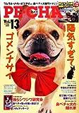 PE・CHA Vol.13 (タツミムック)
