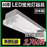 日本製 【40形 LED蛍光灯 器具 笠付 2灯】 40W形 LED 直管 蛍光灯 専用 ベースライト 両側配線