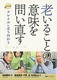 老いることの意味を問い直す 新田國夫監修 飯島勝矢・戸原玄・矢澤正人編著