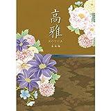 カタログギフト 高雅 【和柄】 金糸梅(きんしばい) VOO 包装紙:なし 50500円コース (5冊入セット)