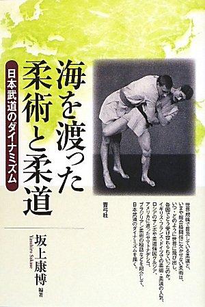 海を渡った柔術と柔道